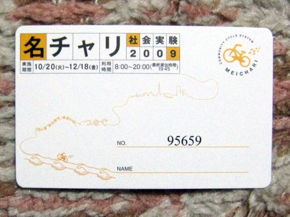 【名チャリ社会実験2009】会員証           [発行・名チャリ社会実験2009事務局]